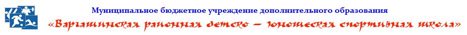 """""""Варгашинская детско-юношеская спортивная школа"""""""